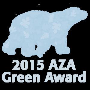 2015 Association of Zoos and Aquariums Green Award